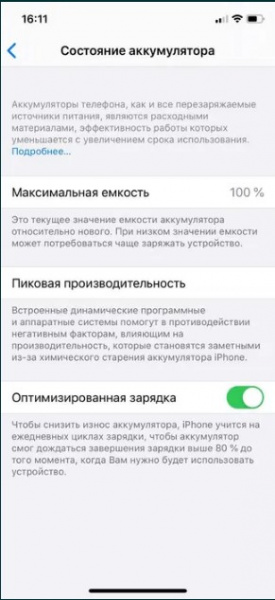 Купить iPhone 11 256GB