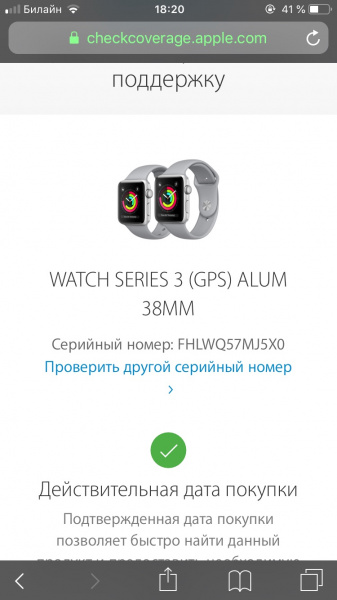 Купить Watch 38mm