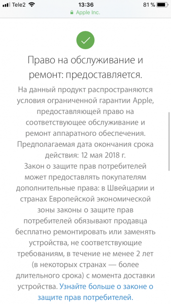 Купить iPhone 7 128GB