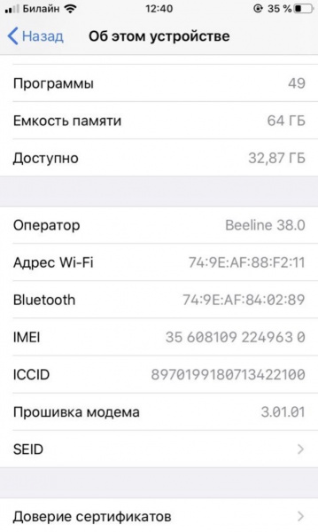 Купить iPhone 8 64GB